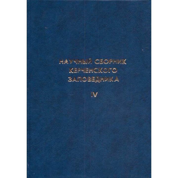 Научный сборник Керченского заповедника 4