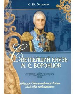 Светлейший князь М.С. Воронцов