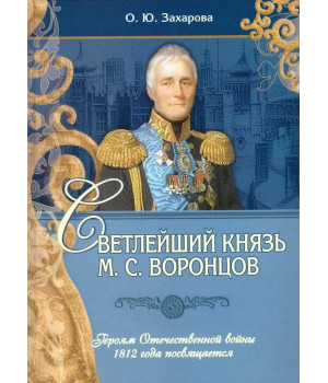 Светлейший князь М. С. Воронцов