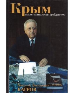 Крым: время осмысления пройденного