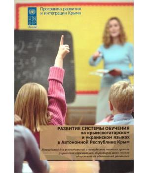 Развитие системы обучения на крымскотатарском и украинском языках