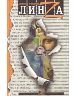 Грановский А.В. Линза