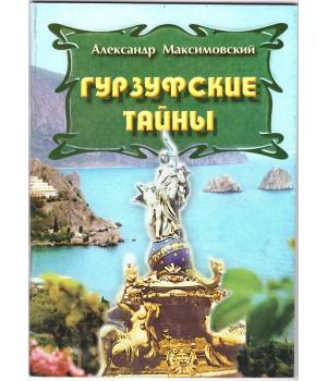 Максимовский А. Н. Гурзуфские тайны