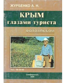 Журбенко А. Н. Крым глазами туриста