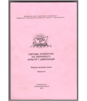 Мировая литература на перекрестке культур и цивилизаций 6