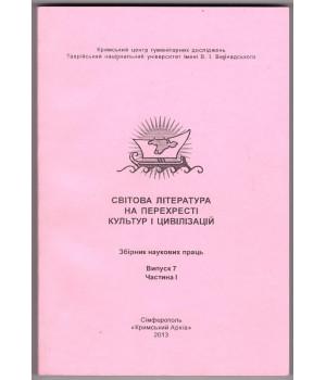 Мировая литература на перекрестке культур и цивилизаций 7