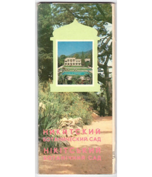 Никитский ботанический сад. Набор открыток. 1981