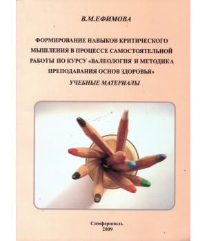 Ефимова В. М. Формирование навыков критического мышления