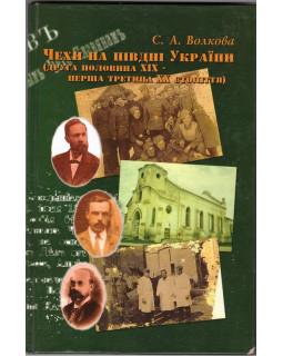 Волкова С. А. Чехи на пiвднi України