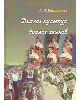 Диалог культур, диалог языков