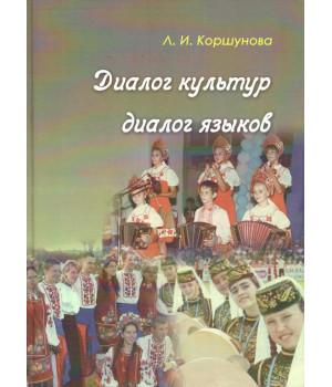 Коршунова Л. И. Диалог культур, диалог языков