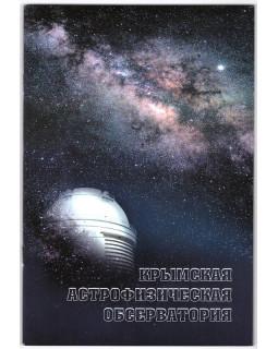 Крымская астрофизическая обсерватория