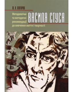 Методологiчнi та методичнi рекомендацiї до вивчення життя i творчостi Василя Стуса
