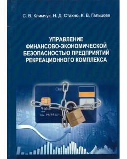 Управление финансово-экономической безопасностью предприятий