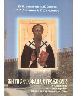 Житие Стефана Сурожского в контексте истории Крыма иконоборческого времени