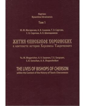Жития епископов Херсонских в контексте истории Херсонеса Таврического