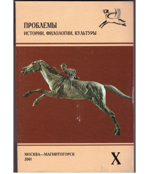 Проблемы истории, филологии, культуры. Т. X