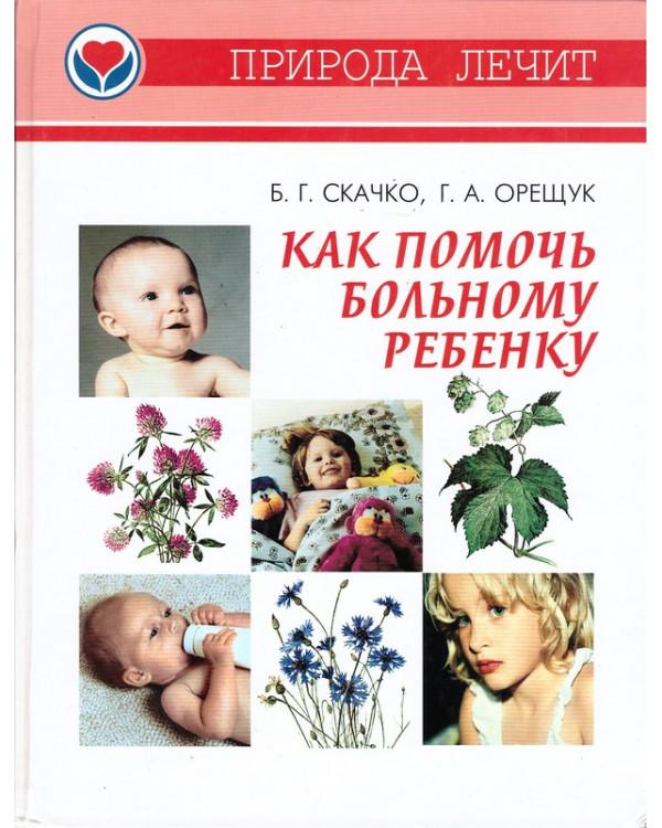 Как помочь больному ребенку
