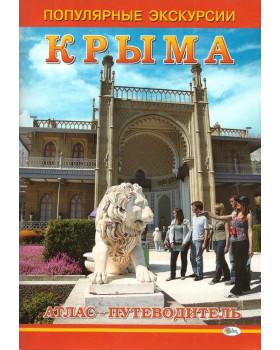 Популярные экскурсии Крыма