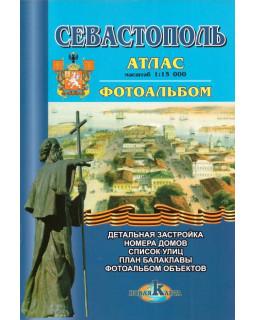 Севастополь. Атлас. Фотоальбом