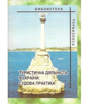 Туристична дiяльнiсть в України: судова практика