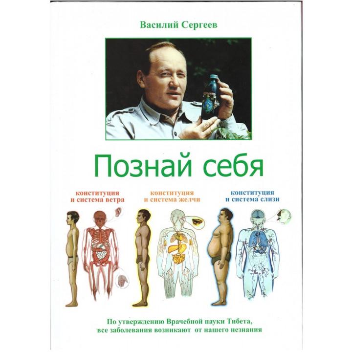 Сергеев В. Н. Познай себя
