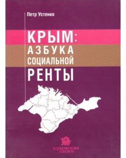 Устенко П. И. Крым: Азбука социальной ренты