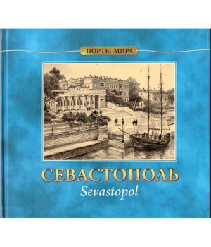 Севастополь. Альбом архитектурной графики
