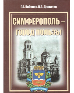Симферополь - город пользы