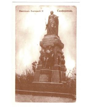 Памятник Екатерине II. Симферополь
