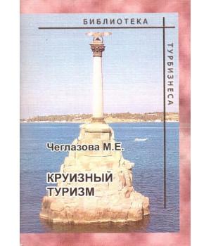 Чеглазова М. Е. Круизный туризм