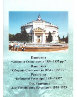 "Панорама ""Оборона Севастополя 1854 - 1855 гг."""