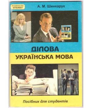 Шинкарук А. М. Дiлова українська мова