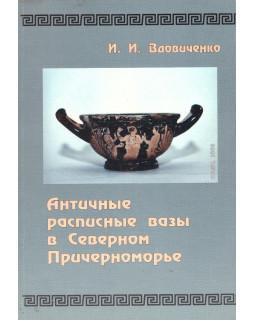 Античные расписные вазы в Северном Причерноморье