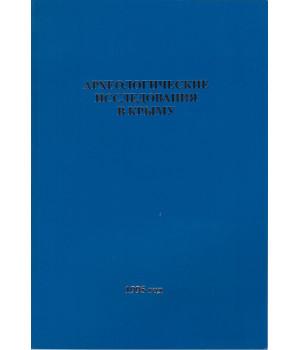 Археологические исследования в Крыму: 1995 год