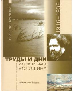 Труды и дни Максимилиана Волошина. Летопись жизни и творчества. 1917 - 1932