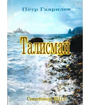 Гаврилов П. П. Талисман
