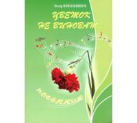 Никольников Ф. Ф. Цветок не виноват