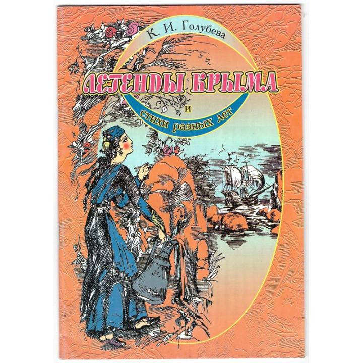 Легенды Крыма и стихи разных лет