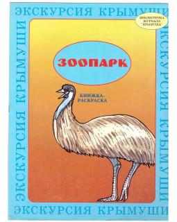 Зоопарк. Книжка-раскраска
