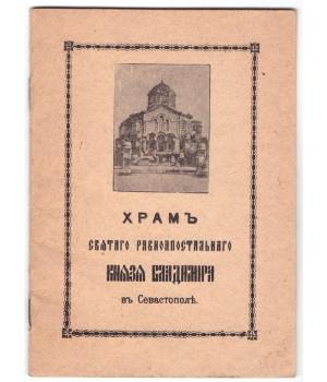Храм Святого равноапостольного князя Владимира в Севастополе