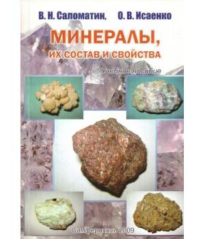 Минералы, их состав и свойства