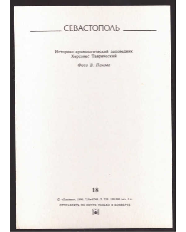 Севастополь. Историко-археологический заповедник Херсонес Таврический