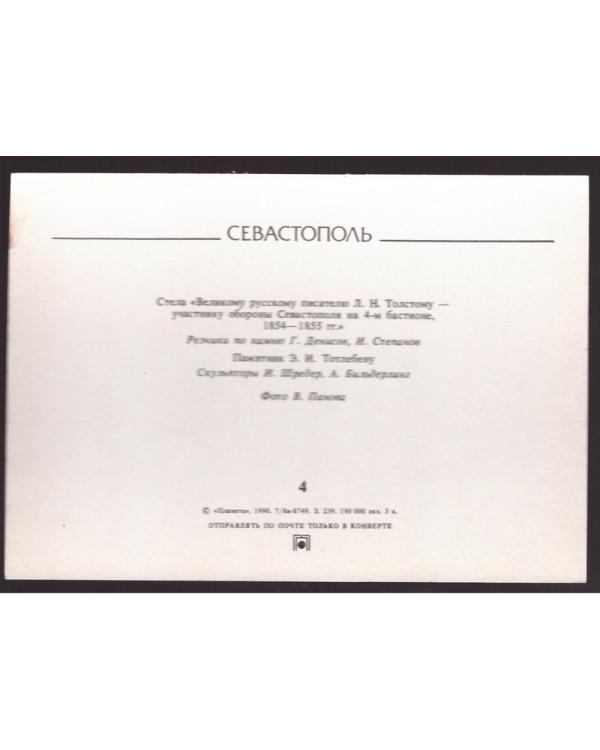 Стела Великому русскому писателю Л. Н. Толстому