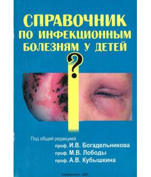 Справочник по инфекционным болезням у детей