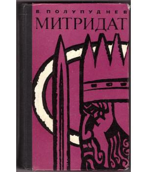 Полупуднев В. М. Митридат