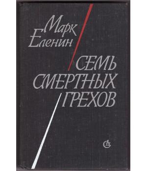 Еленин М. С. Семь смертных грехов