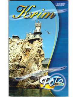 Krim. Крым. Фотоальбом