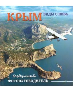 Крым: виды с неба. Воздушный фотопутеводитель