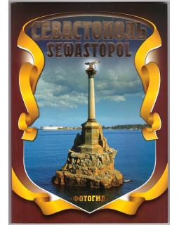 Севастополь. Sewastopol Фотогид